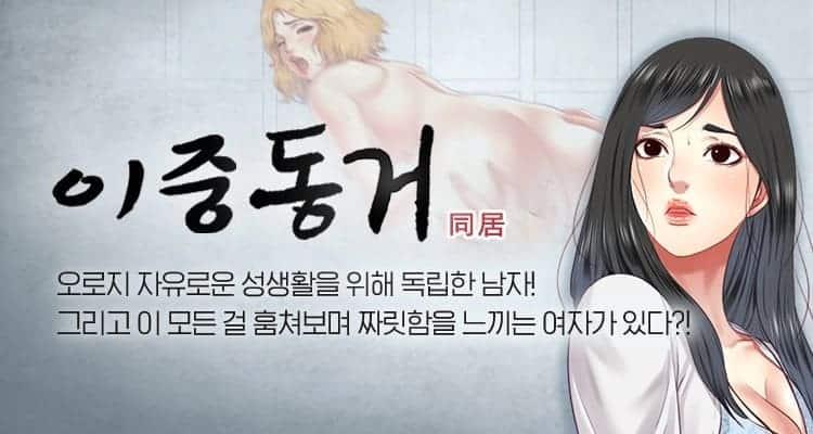 웹툰 이중동거