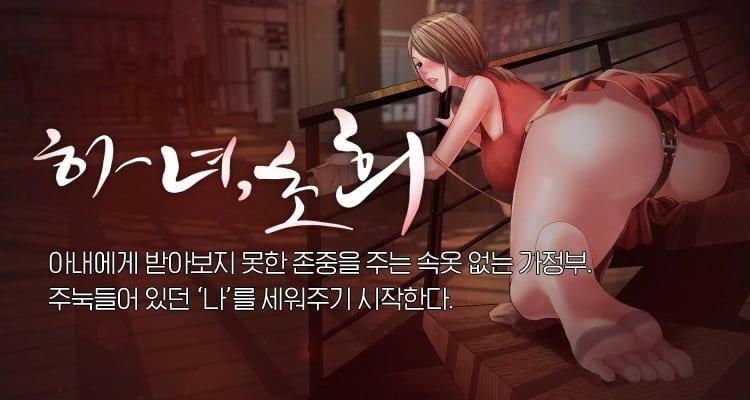 하녀 초희 웹툰