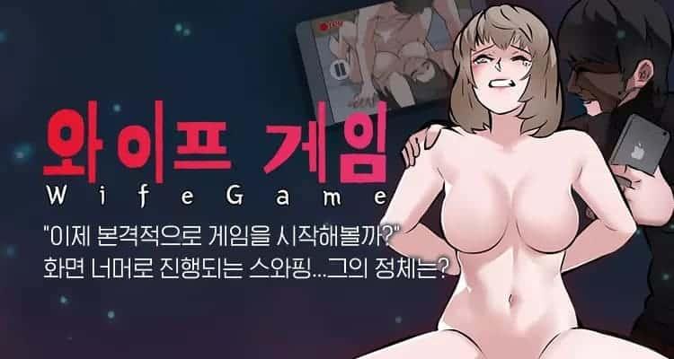 와이프 게임 웹툰