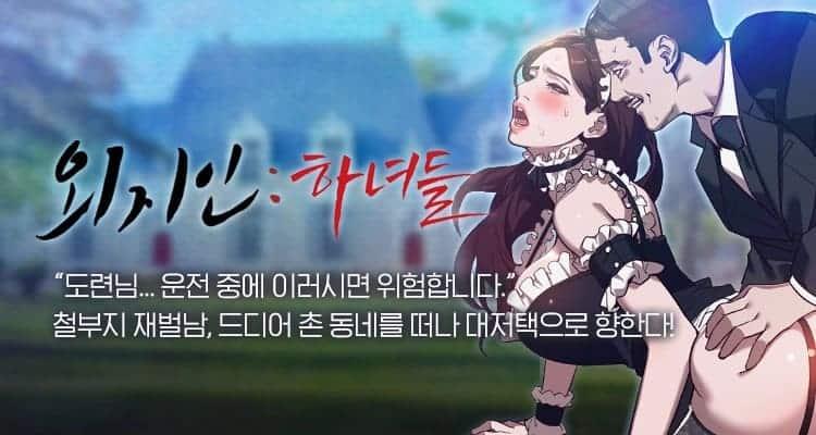 웹툰 외지인 하녀들