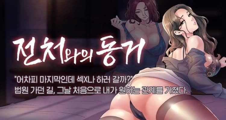 전처와의 동거 웹툰