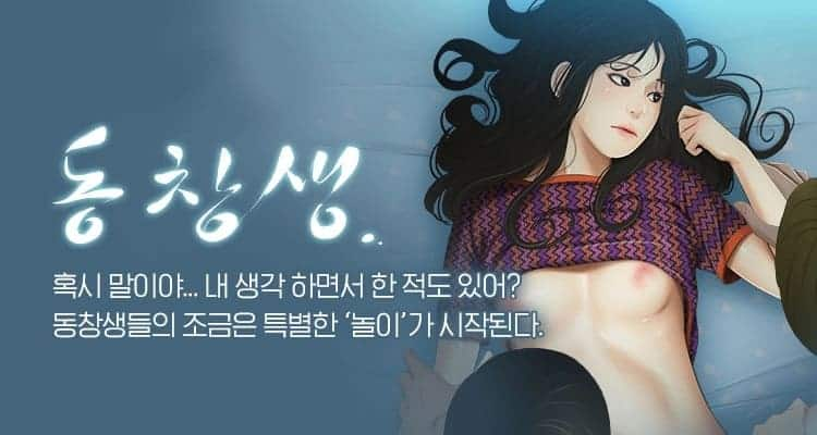 동창생 성인 웹툰