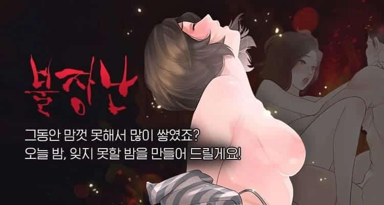 불장난 성인 웹툰