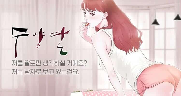 수양딸 성인 웹툰