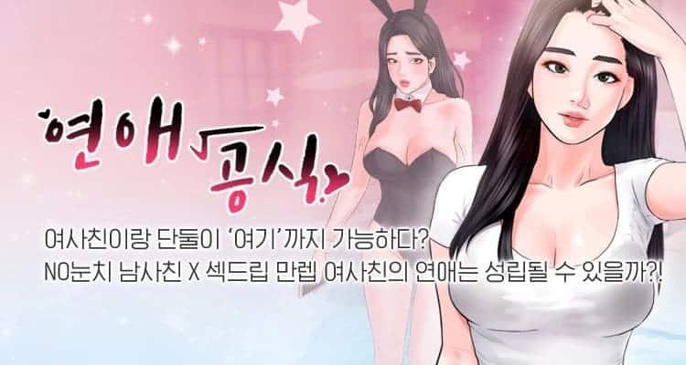 연애 공식 웹툰