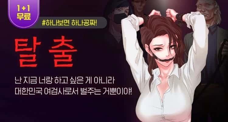 탈출 성인 웹툰