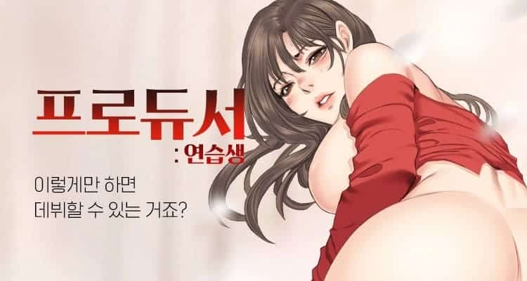 프로듀서 연습생 웹툰