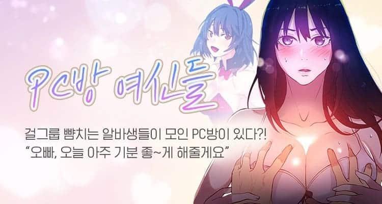 pc방 여신들 성인 웹툰