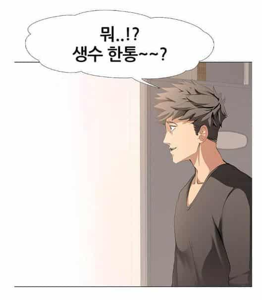 아파트-성인-웹툰-2