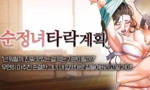 순정녀 타락계획 : 19 이상만 성인 웹툰 추천